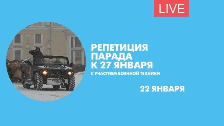 Репетиция парада ко Дню Ленинградской Победы с применением военной техники