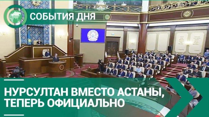 Нурсултан вместо Астаны, теперь официально   СОБЫТИЯ ДНЯ   ФАН-ТВ