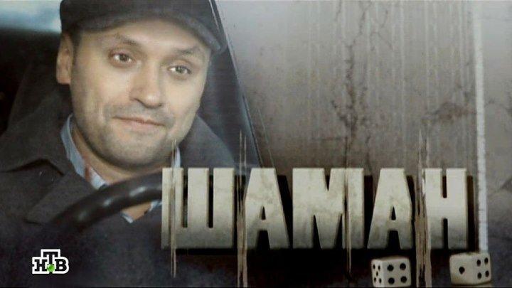 Шаман. 2011. 1 сезон. (1)