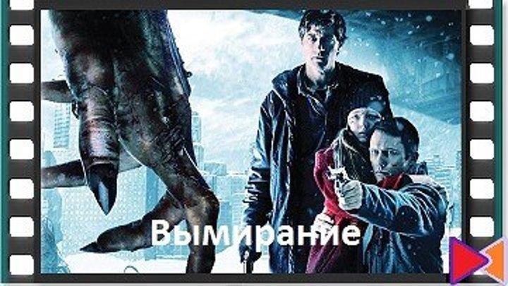 Вымирание [Extinction] (2015)