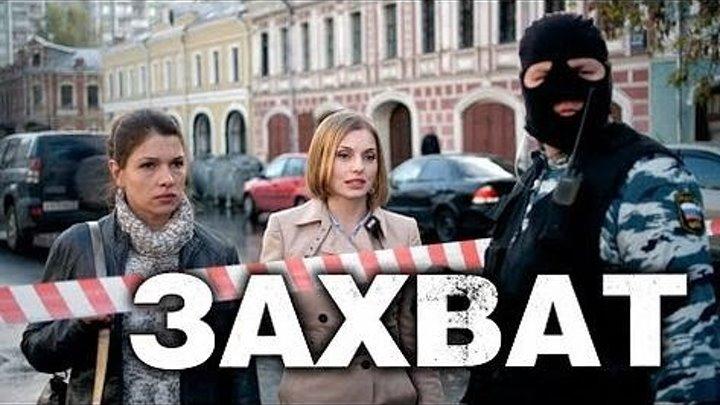 ЗАХВАТ - Детектив _⁄ Все серии подряд
