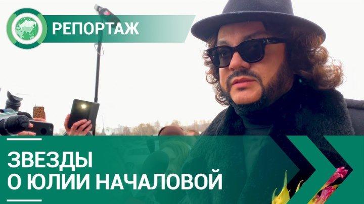 Звезды о Юлии Началовой. ФАН-ТВ