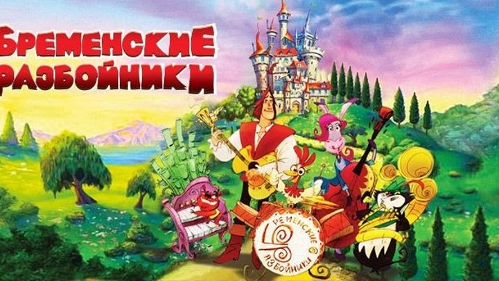 Бременские Разбойники. Новые Мультики. Ⓜ