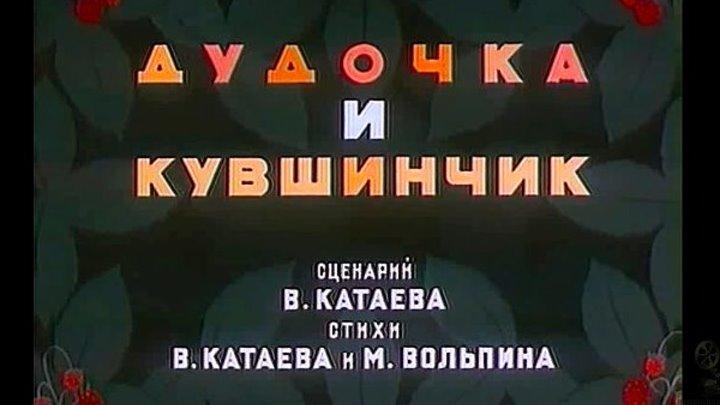 Дудочка и кувшинчик. (1950 г.).