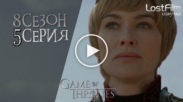 Игра престолов 8 сезон 5 серия смотреть онлайн