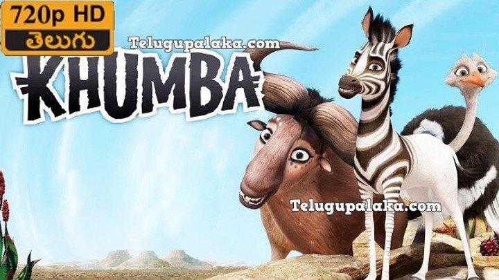Khunba (2019) Multifilm Uzbek tilida