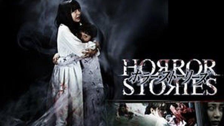 Истории ужасов \ Museoun iyagi (2012) \ ужасы
