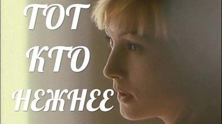 Тот, кто нежнеe (1996)