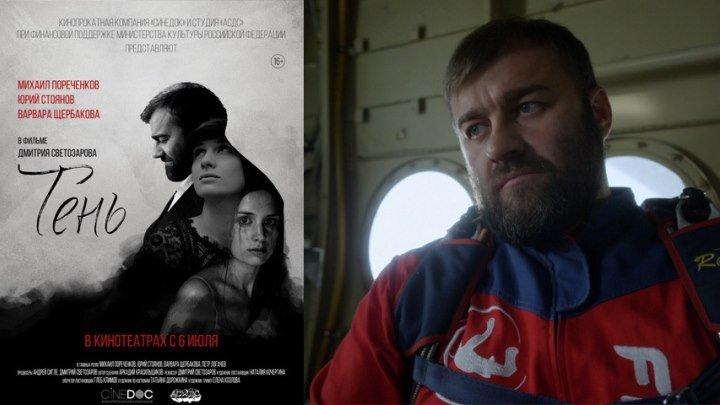Фильм «Тень», драмы, мелодрамы, русское кино, HD