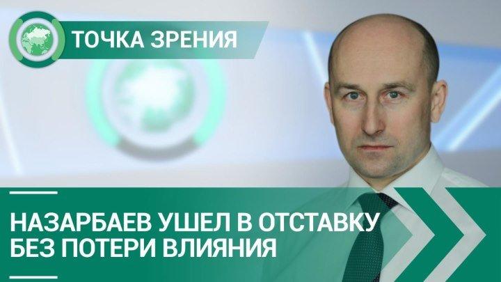 Нурсултан Назарбаев ушел в отставку без потери влияния. Николай Стариков. ФАН-ТВ