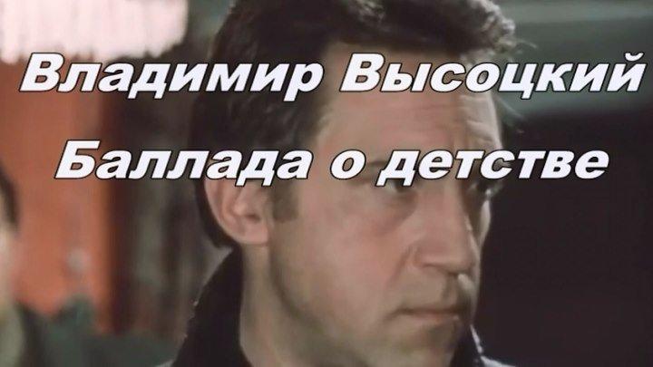 К юбилею Владимира Высоцкого