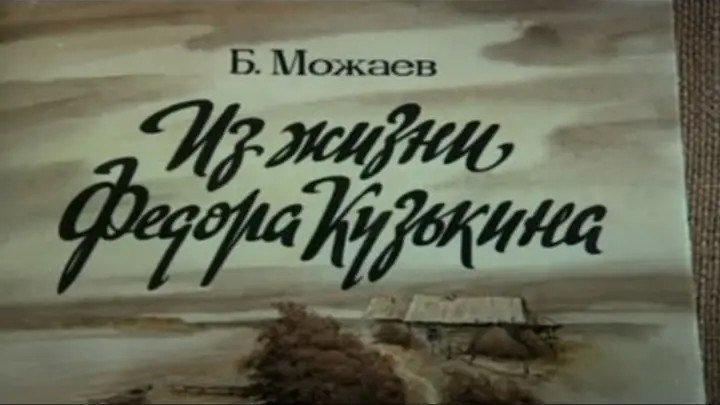 Из жизни Федора Кузькина (2 серия) (1989)Ⓜ