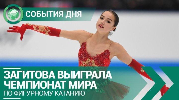Загитова выиграла чемпионат мира по фигурному катанию | СОБЫТИЯ ДНЯ | ФАН-ТВ