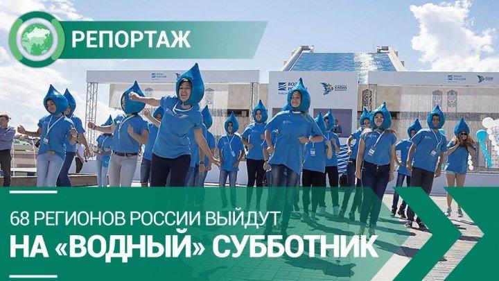 68 регионов России выйдут на «водный» субботник. ФАН-ТВ