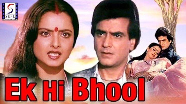 Одна ошибка (1981) Ek Hi Bhool