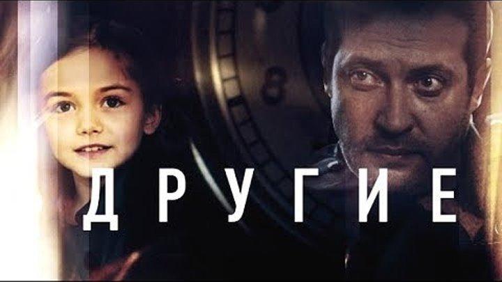 """""""Другие"""" (Россия) Все серии"""