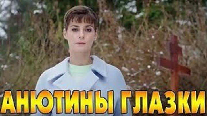 Анютины глазки 1-4 серия 2019 мелодрама