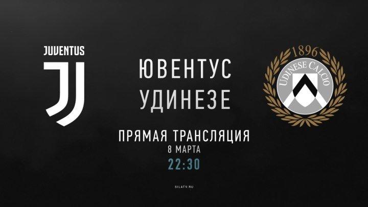 Ювентус - Удинезе (8 марта 22:30 МСК)