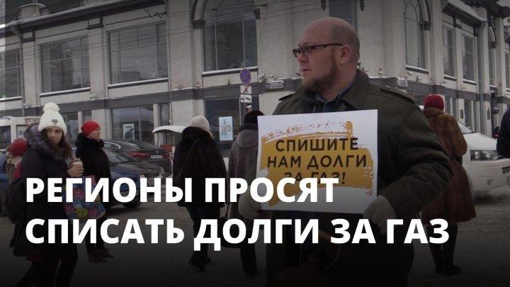 Активист с газовым баллоном на шее потребовал списать долги