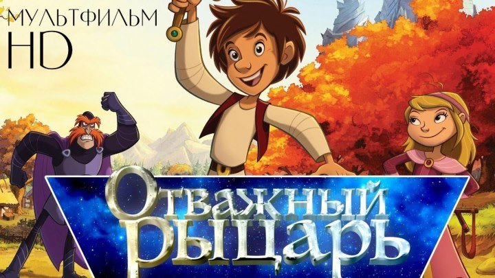 Отважный рыцарь -Trenk, the little Knight- Мультфильм HDⓂ