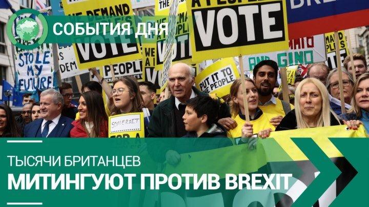 Тысячи британцев митингуют против Brexit | СОБЫТИЯ ДНЯ | ФАН-ТВ