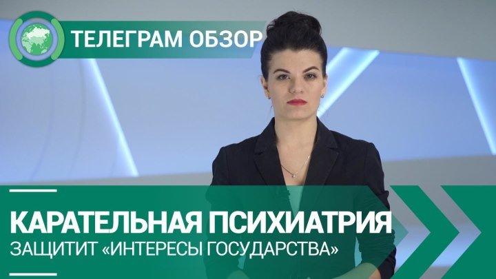 Карательная психиатрия защитит «интересы государства». Телеграм обзор. ФАН-ТВ
