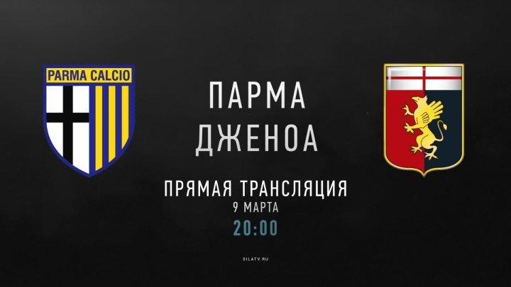 Парма - Дженоа (9 марта 20:00 МСК)