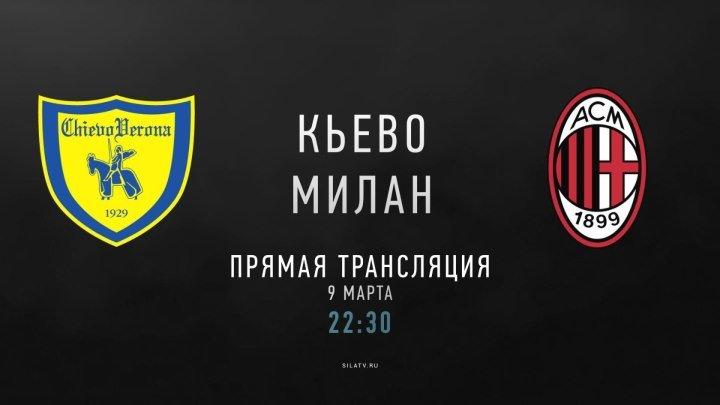 Кьево - Милан (9 марта 22:30 МСК)