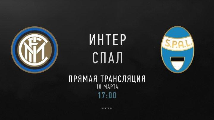 Интер - СПАЛ (10 марта 17:00 МСК)