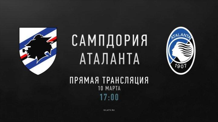 Сампдория - Аталанта (10 марта 17:00 МСК)