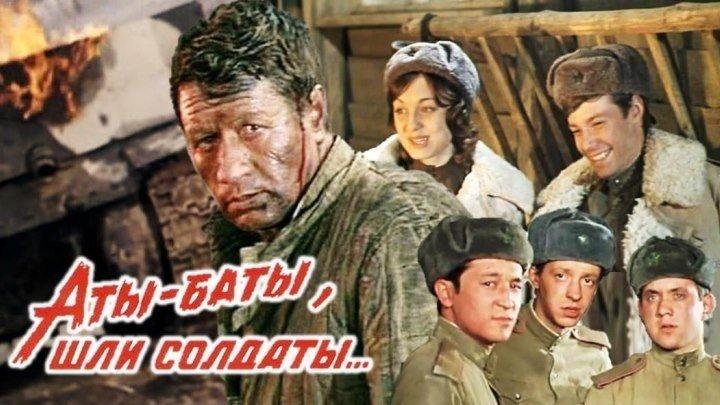 Аты-баты, шли солдаты... (1977, драма, военный, HD)Ⓜ