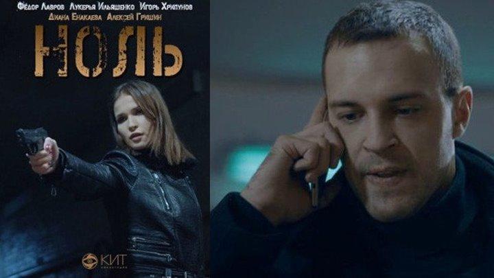 Фильм «Ноль», лучшие русские фильмы, HD