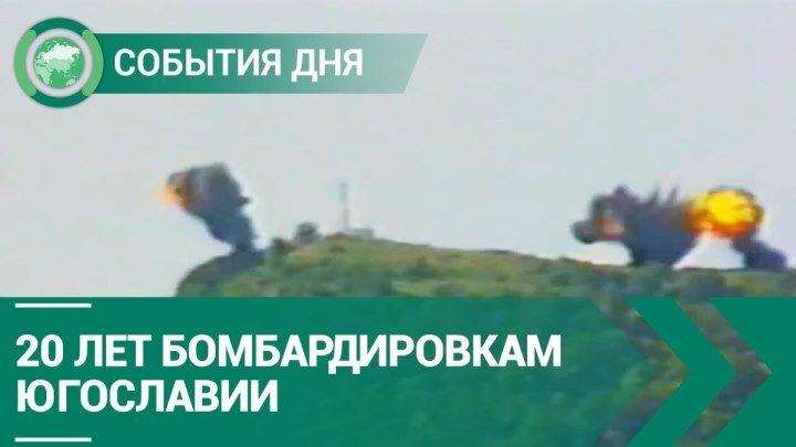 20 лет бомбардировкам Югославии | СОБЫТИЯ ДНЯ | ФАН-ТВ