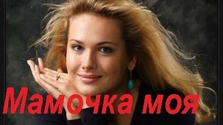РУССКАЯ МЕЛОДРАМА **МАМОЧКА МОЯ**