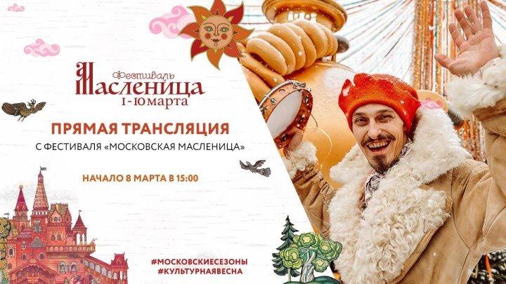Прямая трансляция с площадки «Московская Масленица»