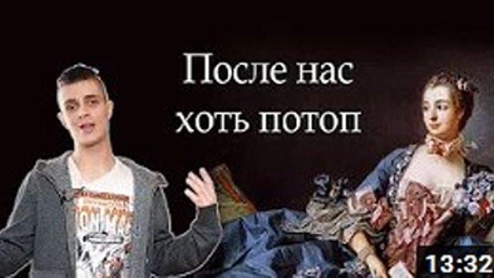 Маркиза Помпадур . (Интриганка или жертва)