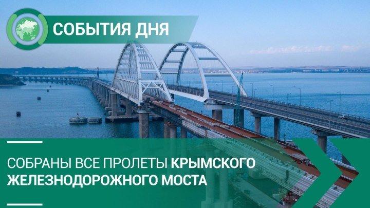 Собраны все пролеты Крымского железнодорожного моста | СОБЫТИЯ ДНЯ | ФАН-ТВ