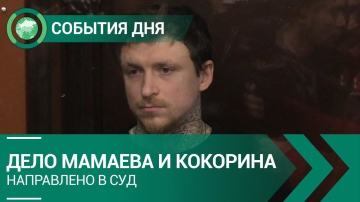 Дело Мамаева и Кокорина направлено в суд | СОБЫТИЯ ДНЯ | ФАН-ТВ