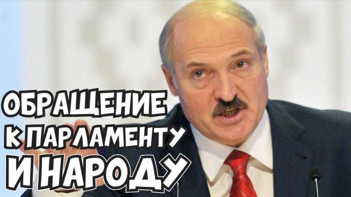 Обращение Лукашенко к парламенту и народу. Только важное и интересное.