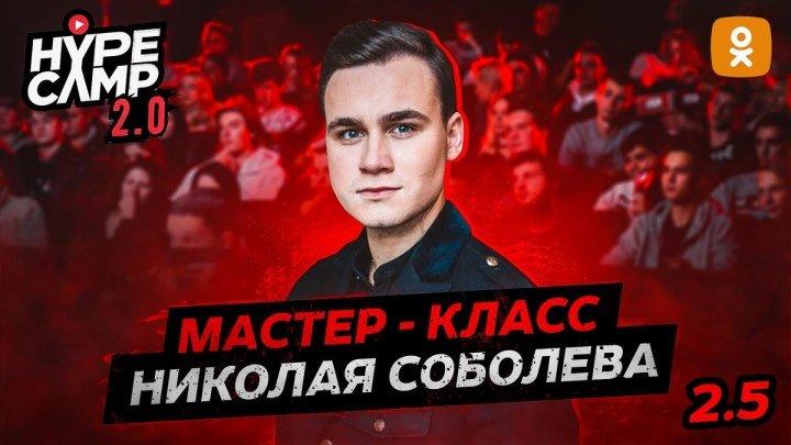 НИКОЛАЙ СОБОЛЕВ // МАСТЕР КЛАСС. СЕРИЯ 2.5 // HYPE CAMP 2.0