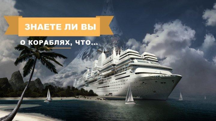 Знаете ли Вы о кораблях , что...