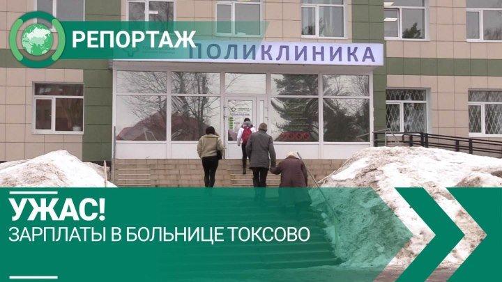 Врачи больницы в Токсово зарабатывают меньше прожиточного минимума. ФАН-ТВ