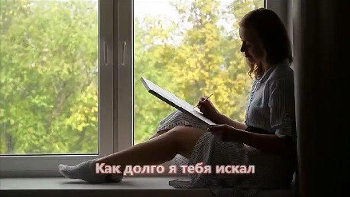 Алексей Брянцев - Как долго я тебя искал (NEW 2019)