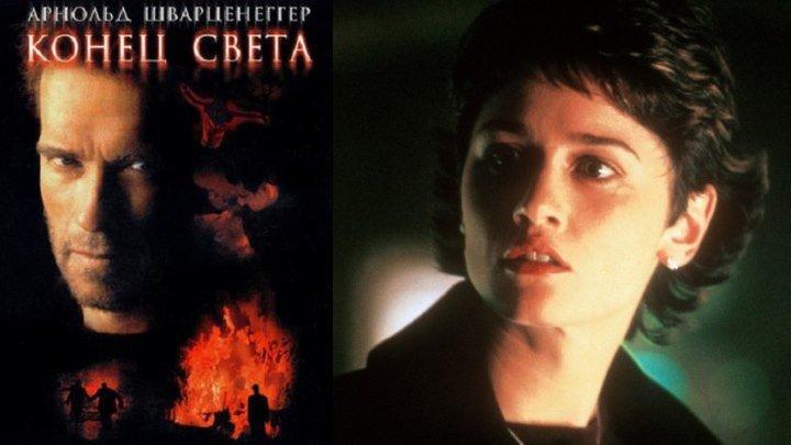 Фильм «Koнeц cвeтa», фантастика, ужасы, боевики, детективы, HD