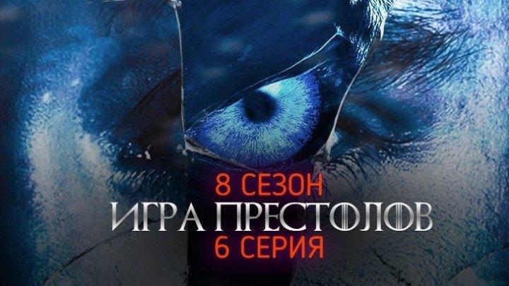 Игра престолов (2019) 8 сезон 6 серия