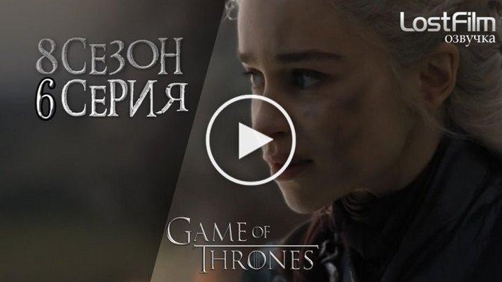 Игра престолов 8 сезон 6 серия смотреть онлайн
