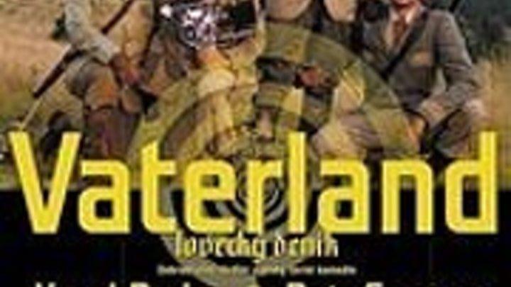 Фатерлянд – Записки охотника (2004)