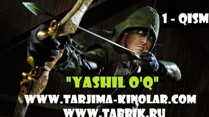 Yashil O'q 1-qism - (Horij seriali / O'zbek tilida)