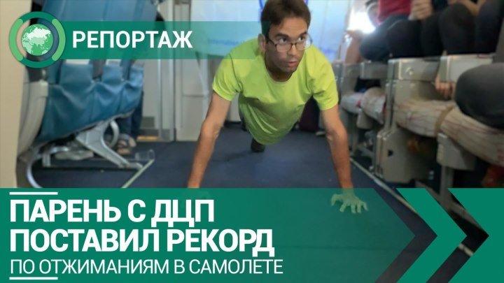 Парень с ДЦП поставил рекорд по отжиманиям в самолете. ФАН-ТВ