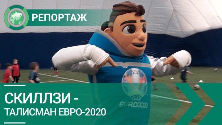 Кержаков: «Скиллзи питается футбольными трюками». ФАН-ТВ